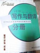 清华版大学英语四级统考辅导丛书.写作与翻译分册