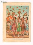 笔记本插页画:中华人民共和国万岁