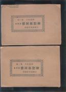 1926年:新学制珠算教授书第一册,第二册 2本合售