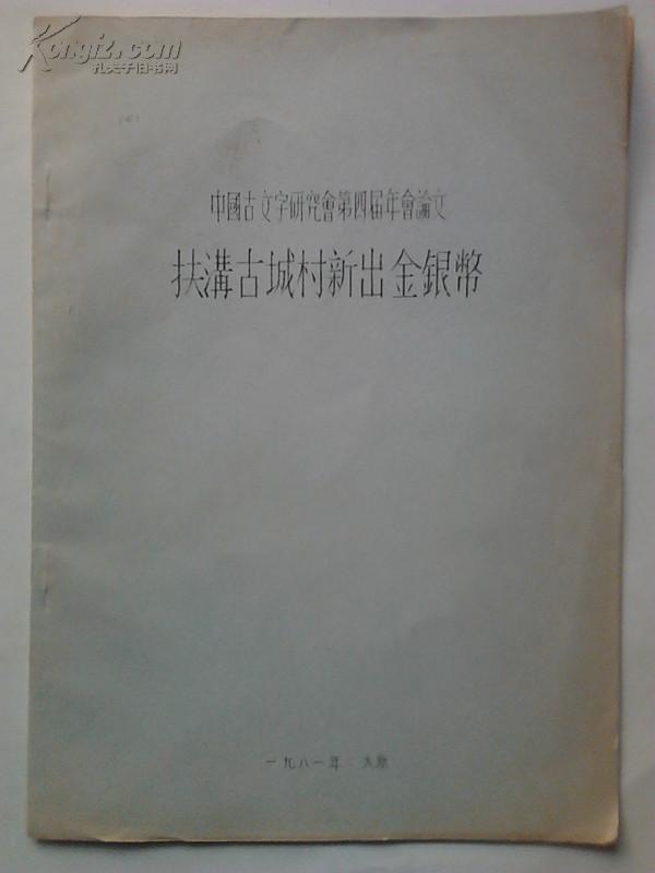 扶沟古城村新出金图片