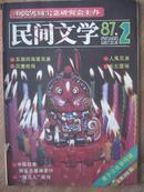 民间文学1987年2、3、4、5、6期五本出售