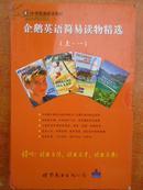 企鹅英语简易读物精选.上·一(1——14,14册全缺3 4两本 合装)