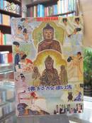 佛教故事选