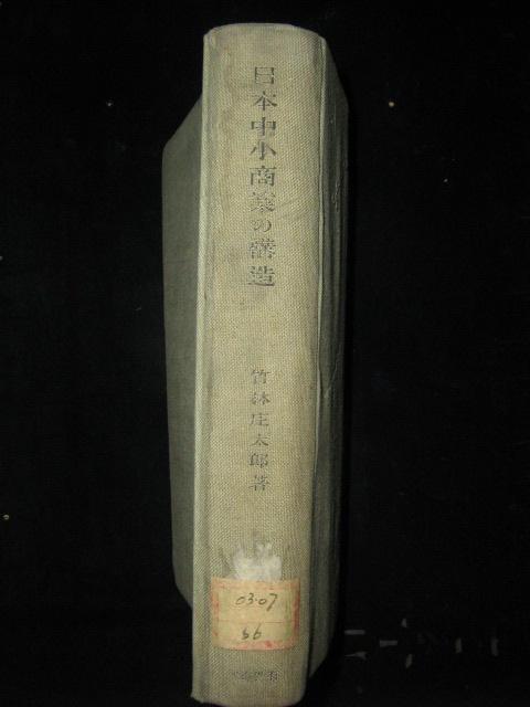 日本中小商业的构造( 日文版)昭和十七年版