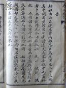 """续修李氏族谱(山东省曹县李氏)存卷一""""报本堂""""(民国年)李汝参编著"""