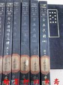 丛书集选[431-434]:全五代诗附补遗(全四册)版权页已上传`