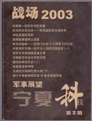 战场 2003年第2期
