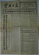 《云南日报》1976年9月11日【刊哀悼毛泽东的报道及整版生平照片,品如图】
