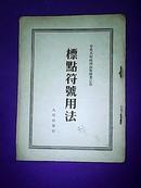 中央人民政府出版总署公布      标点符号用法