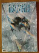 最小说映刻2009-10