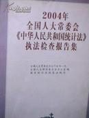 2004年全国人大常委会《中华人民共和国统计法》执法检查报告集