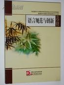 普通高中课程标准实验教科书语文选修.语言规范与创新(苏教版)