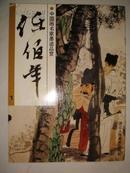 中国画名家墨迹品赏·任伯年1
