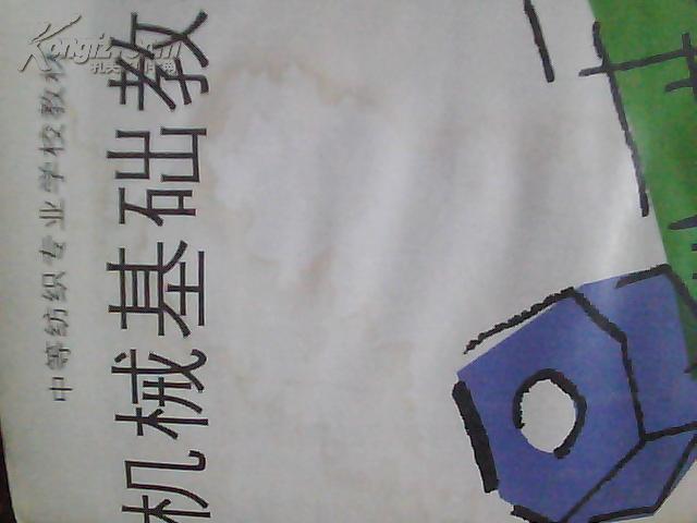 (正版品见描述超低价处理)机械基础教程(中等纺织专业学校教材)  T18