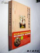 尼尔斯骑鹅历险记(赛尔玛·拉格洛芙著 刘卉宇译 唯一一部荣获诺贝尔文学奖的儿童作品)