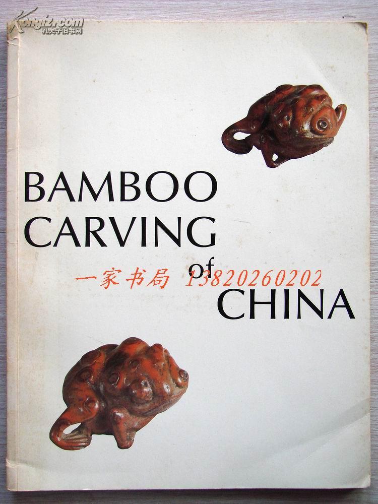 1983年1版《中国竹刻艺术》展览图录/86件叶义医生等藏家的精品竹雕/王世襄编 16开