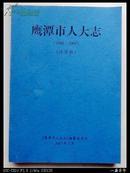 鹰潭市人大志 (评审稿)(1980~2000)