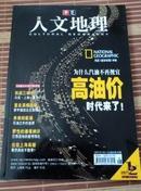 华夏人文地理 2005年8月出版总第38期
