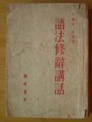 语法修辞讲话(1952年12月初版)