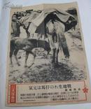 补图1:(浙江湖州抗日抗战日本侵华罪证)1942年6月(民国报纸)《写真特报 浙西战线:战马》