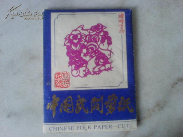 中国民间剪纸  (12生肖)15X11cm