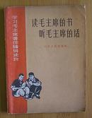 学习毛主席著作辅导读物:读毛主席的书听毛主席的话(1964年11月1版4印)