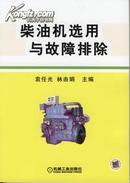 《柴油机的操作、维护和保养实例 》(书+光盘)最新技术