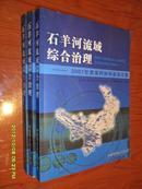 石羊河流域综合治理-2007甘肃省科协年会论文集