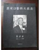 张安治艺术文献集A3