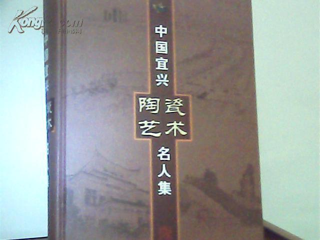 中国宜兴陶瓷艺术名人集