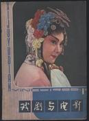 戏剧与电影 1980年创刊号至1981年笫3期(总1-15期,缺总2期) 共14本