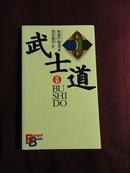武士道 (英语 日本语 对照) 新渡戸稲造  日文原版