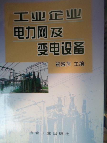工业企业电力网及变电设备