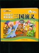 中国孩子最喜爱的三国演义(彩图注音版)