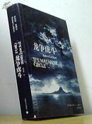 龙争虎斗 上海译文出版社