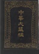 中国大藏经 10.11.12.13.14.15合售 有涵套