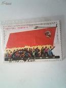 中国共产党第十一次全国代表大会  8分邮票