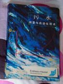 《污水测量与自动化技术》(全一册)1993年一版一印