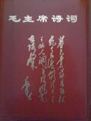 《毛主席诗词》红色塑封本   内有各种照片38张