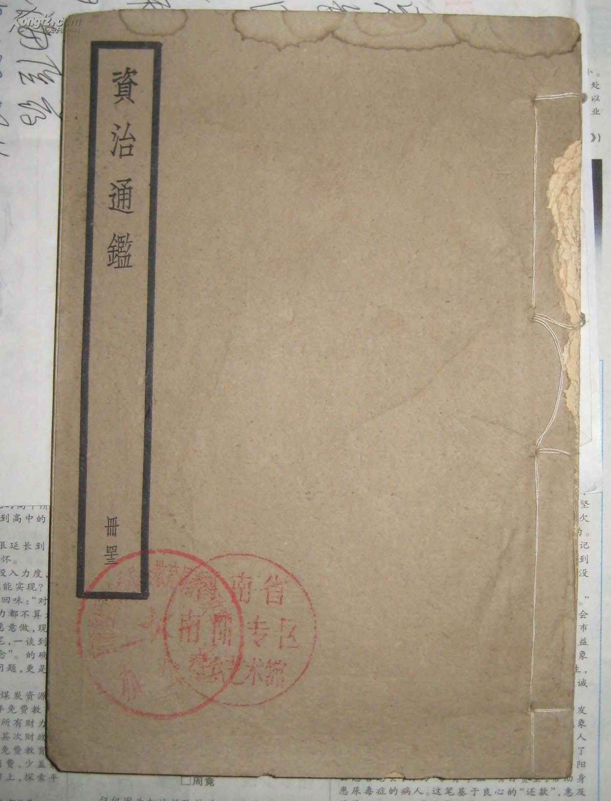 中华书局聚珍仿宋版《资治通鉴》(第36册和43册,封底有民国广告,两册合计300元)