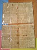 稀少…校史文教资料…解放初,,,广州《南方大学》校刊报纸 (1950年5月8日, ,第19期)……… ( 南方大学:现华南师范大学前身)…本期有刊载毛泽东《反对自由主义》…