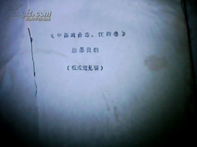 中国戏曲志·江西卷(一)综述·图表(油印初审稿)