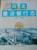 河北省建设银行志(1954-1990)
