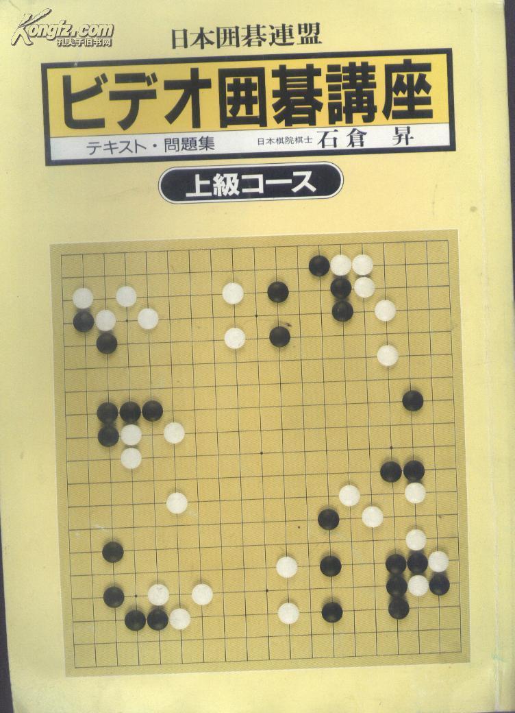 日本围棋讲座 问题集,  上级