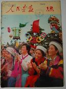《人民画报》1973年12期【刊毛泽东巨幅彩照及接见外宾彩图。有装订眼、残破和水渍,品如图】