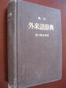 角川外来语辞典