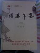 绩溪年鉴 2011 创刊号【16开精装】
