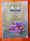 英语三年级上册义务教育课程标准实验教科书