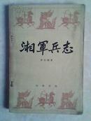 湘军兵志【1984年一版一印 9500册 】