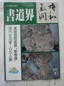 书道界 总268号(2012年24卷第3号)